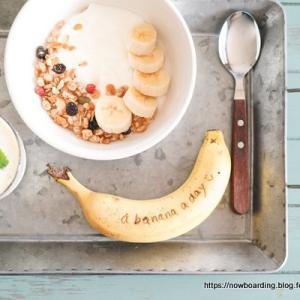 【1日1バナナ】Doleのバナナとバナペンで笑顔と健康を届けるバナナ生活始めました