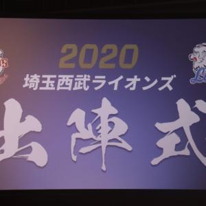 1.28埼玉西武ライオンズ出陣式