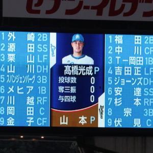 9.8メットライフドーム 西武対オリックス  304 28 14