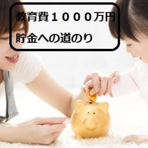 教育費1000万円死守!児童手当の支給。
