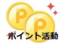 不労所得が知らないあいだに発生。年間円相当額を公開。