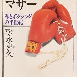 黒岩先生とボクシング⑤