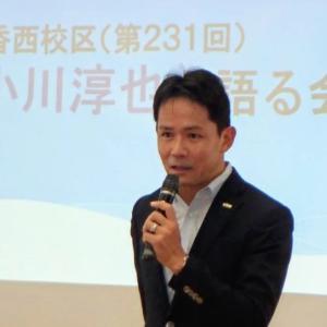 小川淳也さん国政報告会