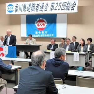 香川県退職者連合総会、地域廻り、消防団訓練