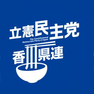 立憲民主党香川県連アカウント