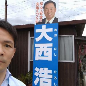 丸亀市議会議員選挙応援