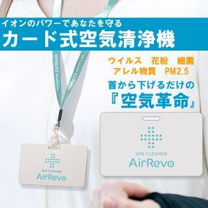 【AirRevo CARD/エアレボ カード】販売スタート(正規代理店)