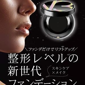 『V3ファンデーション』レフィルのお知らせ(V3ファンデーション正規販売店)