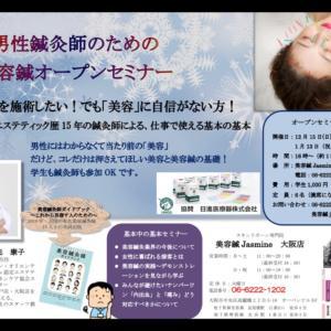 【本日開催】男性鍼灸師のための美容鍼オープンセミナー