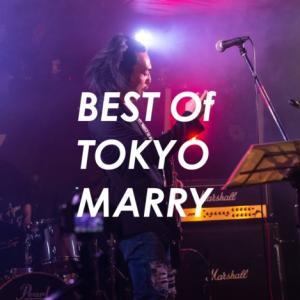 わお937 またはプレイリスト「BEST Of TOKYO MARRY」公開