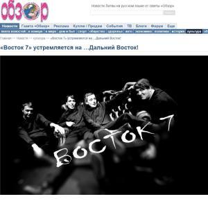わお942 または作詞したリトアニアのバンドの曲公開