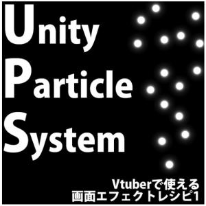 マッハ新書:Unity ParticleSystem Vtuberで使える画面エフェクトレシピ1