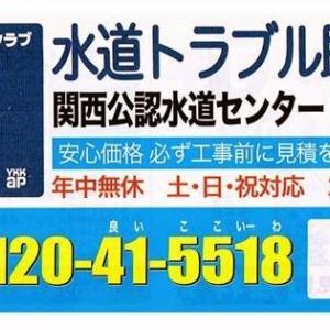 関西公認水道センター、ついにやっちゃった?