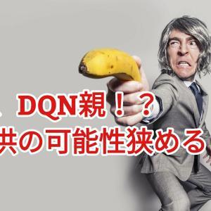 DQN親にならないために、自分を戒める動画