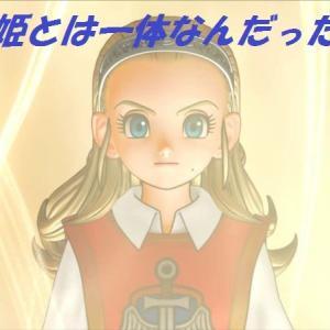 勇者姫とは一体なんだったのか