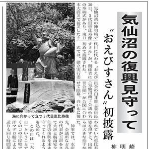 新恵比寿像の奉納