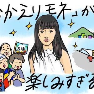 サユミさん新連載