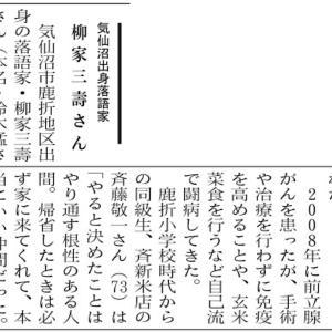 柳家三壽さん訃報