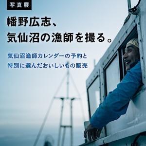 幡野さんの写真展
