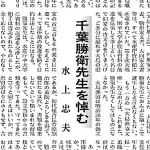 千葉勝衛氏追悼文