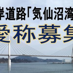 横断橋の愛称募集