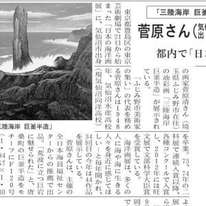 菅原清 「巨釜半造」