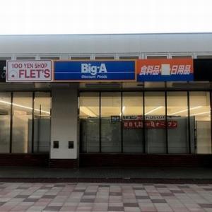 【続報】ビッグ・エーは23日オープン