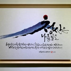 ハングル書画