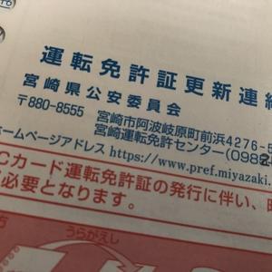 ゴールド免許&中体連!