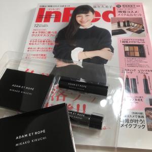 顔タイプクールカジュアルにおすすめメイク~In Red(インレッド)12月号雑誌付録コスメ