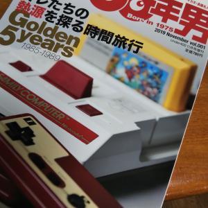 やべー雑誌が創刊された!!