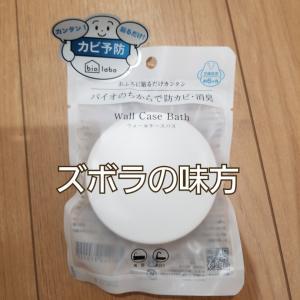浴室大掃除の回数が劇減したアイテム