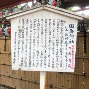 田無神社に行きました