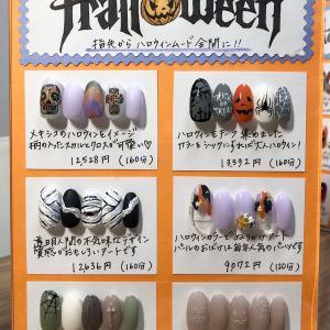 【ネイルサロンの売上アップ!】10月はハロウィンデザインが売れます