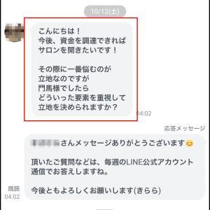 【ネイルサロン開業成功ノウハウ】ネイルサロン新規開業際の立地について