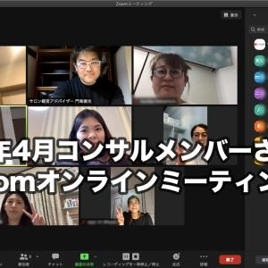 ネイリストさんのためのZoomオンラインミーティング 4月開催しました。