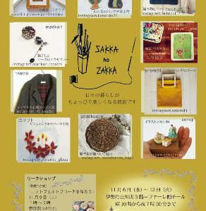「SAKKA no ZAKKA」イベント☆伊勢丹立川店にて