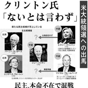 元気な70代  USA 民主党の大統領候補者たち