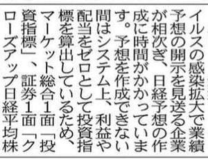 2020/5/16 日経新聞より