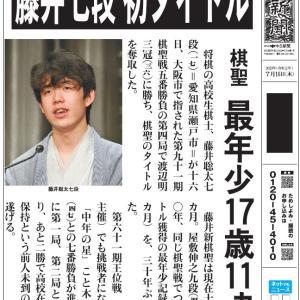 将棋の藤井聡太七段 初タイトル