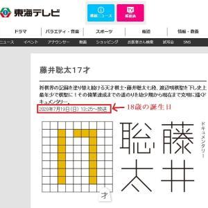 藤井聡太 新棋聖 18歳の誕生日にテレビ特番