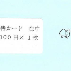 すかいらーく より 株主優待券 到着2020/9/14
