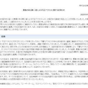 SBI証券の不正アクセス 2020/9/16