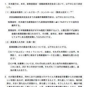 日銀 金融政策決定会合2020/9/17