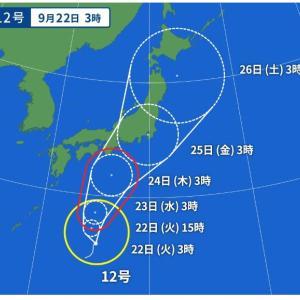 連休明けに台風が襲来2020/9/22