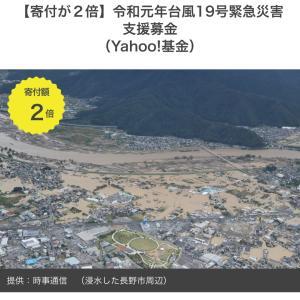 台風19号被害に関する義援金 と 地球さんに感謝