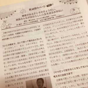 日本ダウン症協会 会報誌に掲載していただきました!!