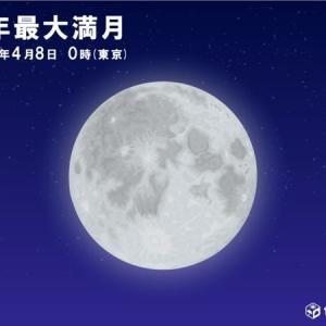4月8日は満月(2020年のスーパームーン♪)
