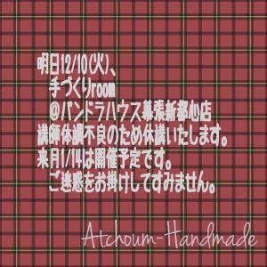 【12/10休講】手づくりroom・パンドラハウスイオンモール幕張新都心店わだクラス