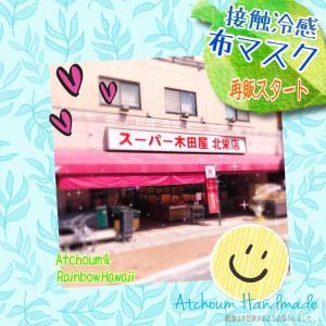 接触冷感マスク・木田屋様にて再販開始しました。